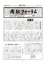 フォーラム紙